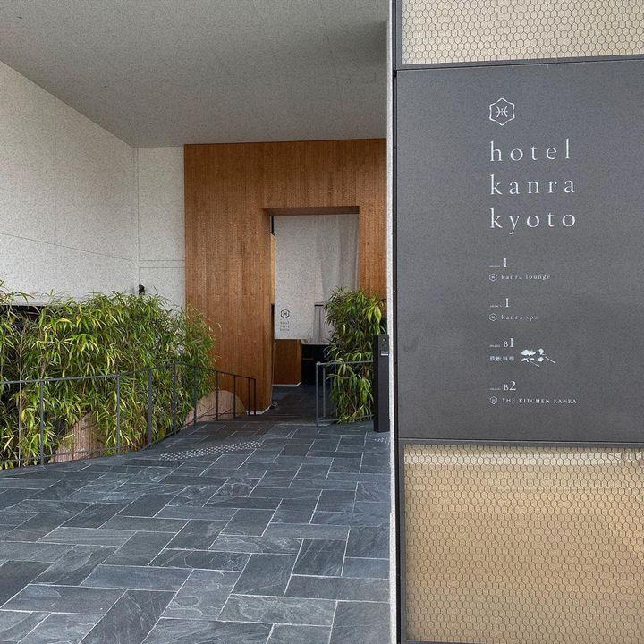 日常から解放されるひとときを。ちょっぴり贅沢な京都旅館・ホテル7選