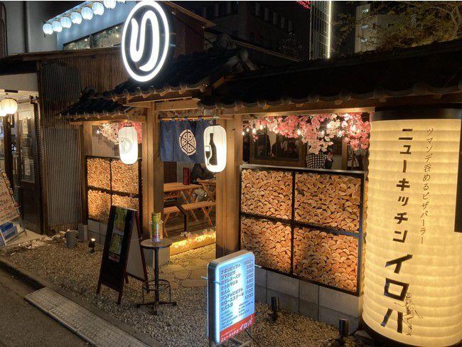 「ほぼ新宿のれん街」に誕生!ツマンデ呑めるピザパーラー「ニューキッチンイロハ」オープン