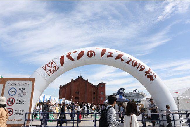 パンLOVERたち必見!横浜赤レンガにて「パンのフェス2021初夏」開催!
