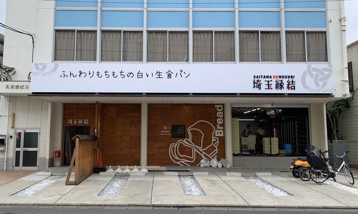 地元にこだわる生食パン。「ふんわりもちもちの白い生食パン 埼玉縁結」がオープン