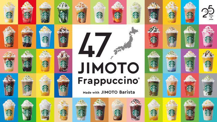 【開催中】47通りの個性が光る!スタバにて「47JIMOTOフラペチーノ®」一斉発売