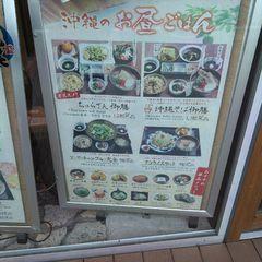 川崎 沖縄 料理